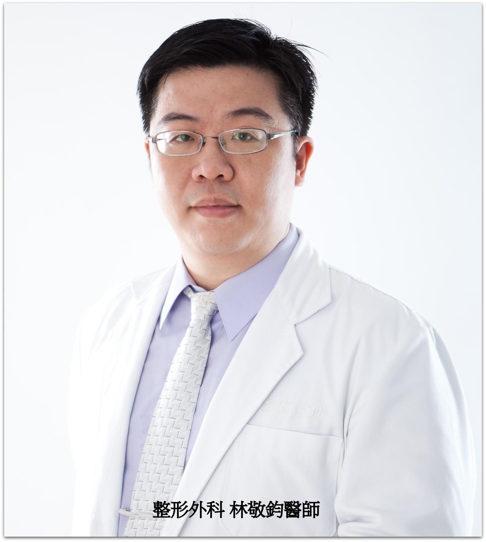 音波拉皮|電波拉皮 - 林敬鈞醫師