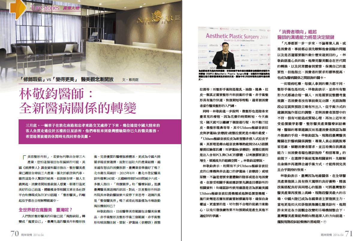 """林敬鈞醫師接受""""兩岸商情雜誌""""訪問關於大陸醫美與台灣醫美等相關資訊"""