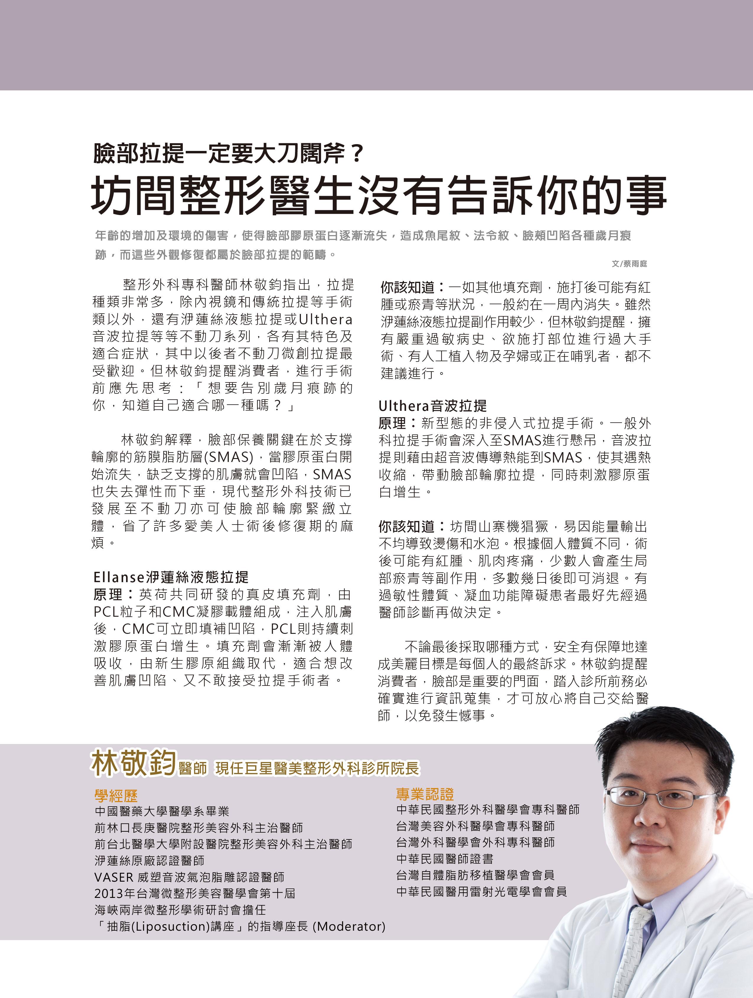 林敬鈞醫師接受長春雜誌專訪音波拉皮,液態拉皮與拉皮手術新知