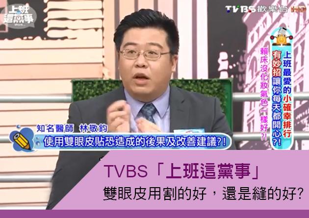 """林敬鈞醫師上TVBS""""上班這黨事""""講解上班族雙眼皮攻略"""